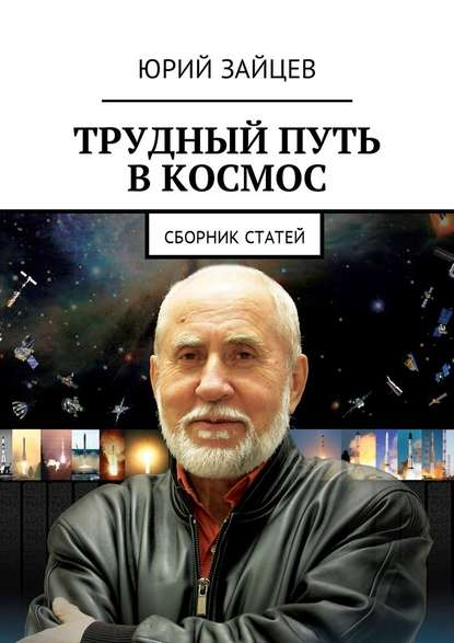 http://press.cosmos.ru/sites/default/files/pics/31206358.cover_415.jpg