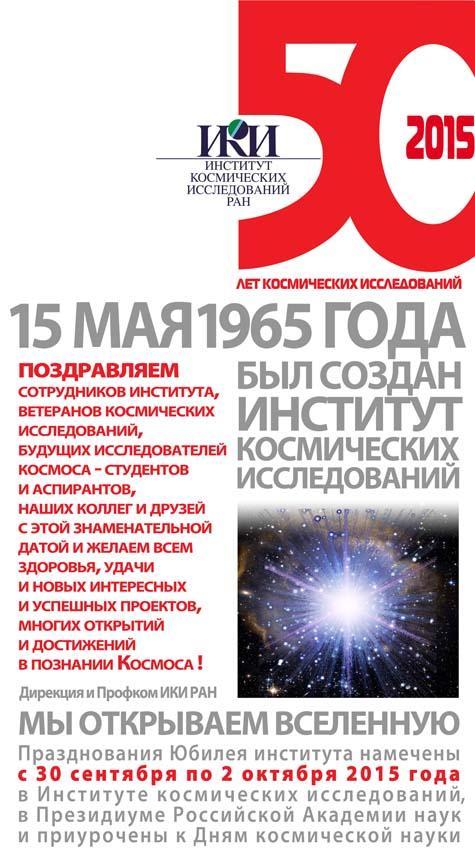 Захаров А.Н. © ИКИ РАН