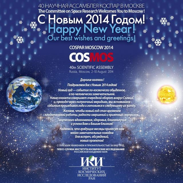 С Новым 2014 Годом! Иллюстрация (c) ИКИ РАН