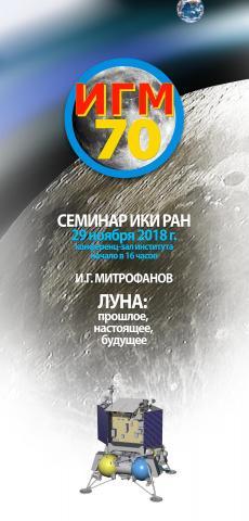 (c) А.Н. Захаров, ИКИ РАН, 2018