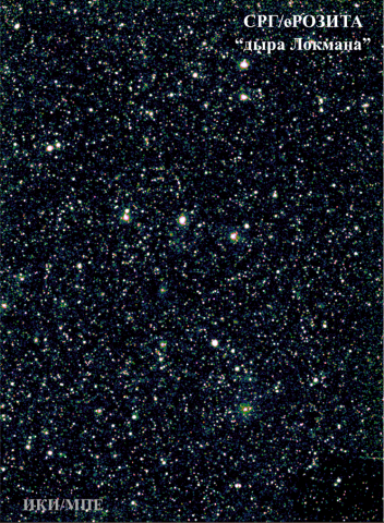 «Дыра Локмана» — область Галактики с чрезвычайно низкой концентрацией нейтрального газа. Изображение: СРГ/eROSITA/ИКИ/MPE