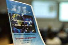 """Открытие конференции """"Эксперимент в космосе. Космос для всех 2021"""". ИКИ РАН (с) Т. Жаркова, ИКИ РАН"""