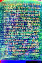 Лист 13 об. из Хлудовского палимпсеста (Хлуд.117, ГИМ). Результат компьютерной обработки цифровой фотографии л. 13 об., полученной при мультиспектральной съёмке. Изображение ИКИ РАН, ГИМ