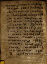 Лист 13 (оборот) из Хлудовского палимпсеста (Хлуд.117, ГИМ), снятый при дневном свете. Изображение ИКИ РАН, ГИМ